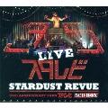 STARDUST REVUE 35th ANNIVERSARY TOUR スタ☆レビ<完全生産限定盤>
