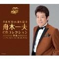 芸能生活55周年記念 舟木一夫 CDコレクション ≪後篇≫ シングルコレクション 1963~2017