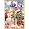 連続人形劇 プリンプリン物語 デルーデル編 vol.2 新価格版