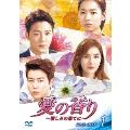 愛の香り~憎しみの果てに~ DVD-BOX I