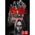 実録!!ほんとにあった恐怖の投稿映像 スペシャル 3章