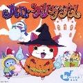 ハロ・クリダンス (妖怪ウォッチver.) [CD+DVD]