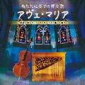 あなたに奏でる賛美歌 アヴェ・マリア ~教会で弾くチェロとオルガンによる癒しの調べ~