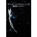 ゲーム・オブ・スローンズ 第七章:氷と炎の歌 DVD コンプリート・ボックス<初回限定生産版>