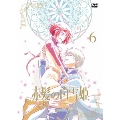 赤髪の白雪姫 vol.6<通常版>