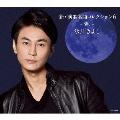 新・演歌名曲コレクション6 -碧し- (Bタイプ)<通常盤>