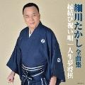 細川たかし全曲集 縁結び祝い唄/人生夢将棋