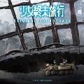 TVアニメ『少女終末旅行』オリジナル・サウンドトラック CD