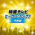 ザ・ベスト 特撮テレビヒーローソング!-平成編-