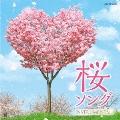 ザ・ベスト 桜ソング ~instrumental~