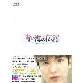 青い海の伝説<韓国放送版> Blu-ray BOX1 [3Blu-ray Disc+DVD]