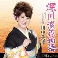 深川浪花物語/いなか侍 [CD+DVD]