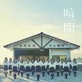 暗闇 (Type G) [CD+DVD]