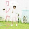 コレカラ [CD+DVD]<初回限定盤>