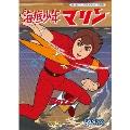 海底少年マリン HDリマスター DVD-BOX BOX2
