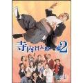 寺内貫太郎一家2 DVD-BOX1<期間限定スペシャルプライス版>