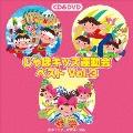 じゃぽキッズ運動会ベストVol.3 [CD+DVD]