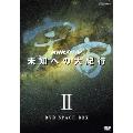 NHKスペシャル 宇宙 未知への大紀行 II DVD SPACE BOX