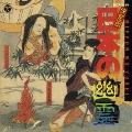 決定版 日本の幽霊