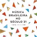 MUSICA BRASILEIRA NO SECULO 21 21世紀ブラジル音楽