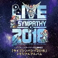 ファンタシースターシリーズ30周年記念「ライブシンパシー2018」メモリアルアルバム