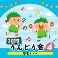 2019 うんどう会 4 恐竜サンバ