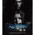 ヘレディタリー 継承 Blu-ray[TCBD-0844][Blu-ray/ブルーレイ]