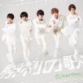 勝利の歌 [CD+DVD]<豪華盤>