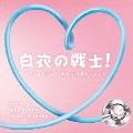 日本テレビ系水曜ドラマ 白衣の戦士! オリジナル・サウンドトラック