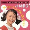 ツイン・パック 小林幸子 アーリー・ソングス・コレクション