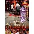 近代麻雀Presents 麻雀最強戦2019 アース製薬杯 男子プレミアトーナメント 決勝戦