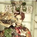 死にたい [CD+DVD]<A Type>