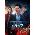 トラップ ~最も残酷な愛~ DVD-BOX DVD