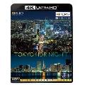 4K夜景2 TOKYO HDR NIGHT