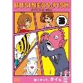 BUSINESS FISH ビジネスフィッシュ Vol.3