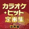 カラオケ・ヒット定番集~女声編~