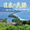 日本の民謡 ~北陸・東海・近畿・中国・四国・九州編~