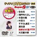 テイチクDVDカラオケ スーパー8 W (017)