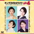 キングDVDカラオケHit4 Vol.189