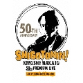 KIYOSHI NAKAJO 50TH ANNIVERSARY PREMIUM LIVE AT 大阪 なんばHATCH -SHIGOTONIN!-<特別価格盤>