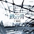連続ドラマW 鉄の骨 オリジナル・サウンドトラック