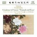 山田耕筰: 交響曲 ヘ長調「かちどきと平和」 他