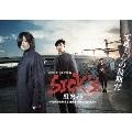 SICK'S 厩乃抄 ~内閣情報調査室特務事項専従係事件簿~ Blu-ray BOX