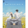かくしごと 3 [Blu-ray Disc+CD]