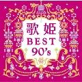 歌姫~BEST90's~