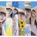 思い出せる恋をしよう [CD+DVD]<初回限定盤<Type B>>