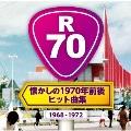 R70 ~懐かしの1970年前後・ヒット曲集~