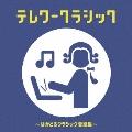 テレワークラシック ~はかどるクラシック音楽集~