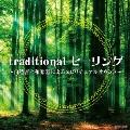 traditional ヒーリング ~自然音と和楽器によるスピリチュアルサウンド~