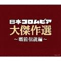 決定盤 日本コロムビア大傑作選 ~戦前伝説編~